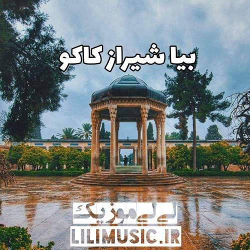 بیا شیراز کاکو