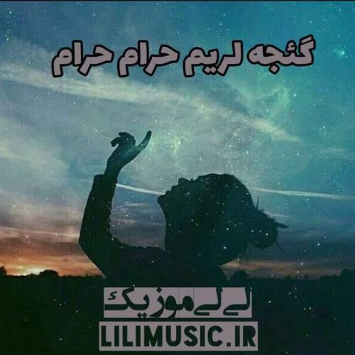 گجلریم حرام حرام