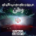 دانلود اهنگ در روح و جان من می مانی ای وطن محمد نوری
