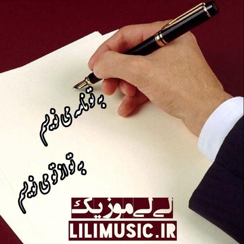 به تو نامه مینویسم  به تو از تو می نویسم