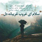 دانلود آهنگ خداحافظ ای شعر شبهای روشن احسان خواجه امیری