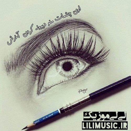 اون چشمات منو دیوونه کردن آخرش